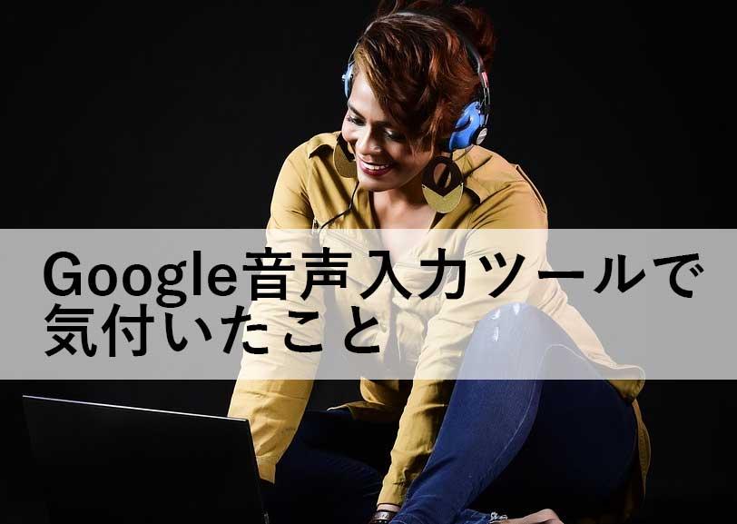 ブログ作成にGoogle音声入力ツールを使ってみて気がついたこと